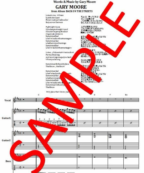 ゲイリー・ムーア (GARY MOORE) / バック・オン・ザ・ストリーツ(BACK ON THE STREETS) バンド・スコア (TAB譜) 楽譜