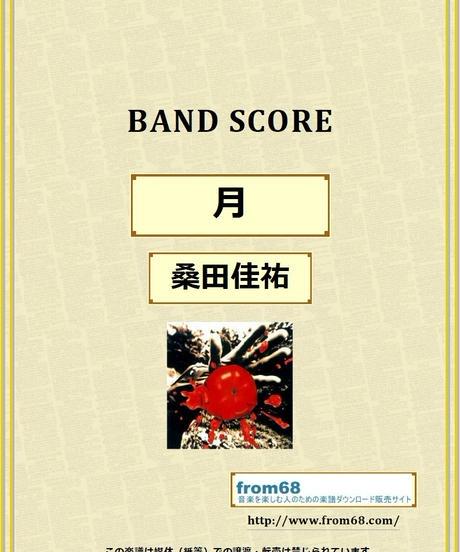桑田佳祐  /  月 バンド・スコア(TAB譜)  楽譜