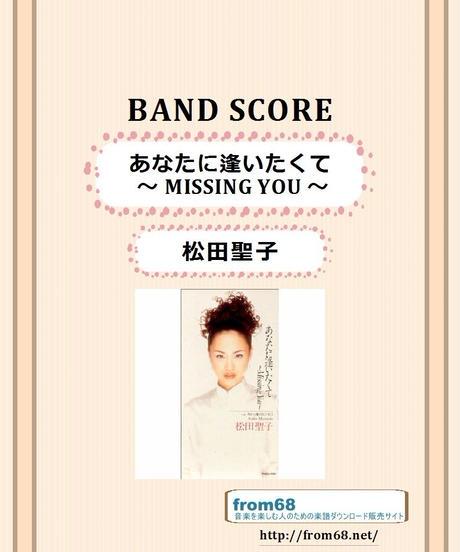 松田聖子  / あなたに逢いたくて ~ MISSING YOU ~  バンド・スコア(TAB譜) 楽譜