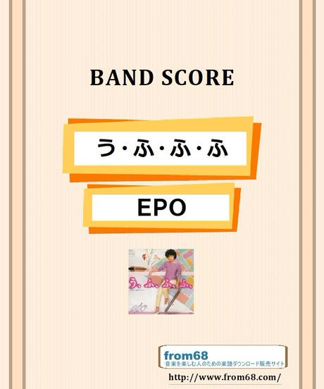 EPO / う・ふ・ふ・ふ バンド・スコア(TAB譜) 楽譜 from68