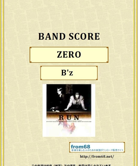 B'z (ビーズ)/ ZERO バンド・スコア(TAB譜) 楽譜