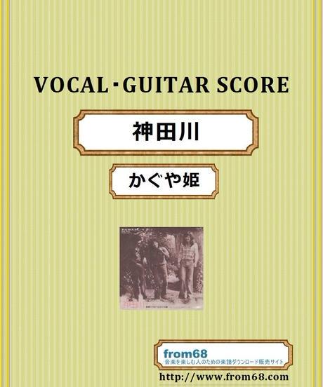 かぐや姫 / 神田川  ギター弾語り(TAB譜)  楽譜