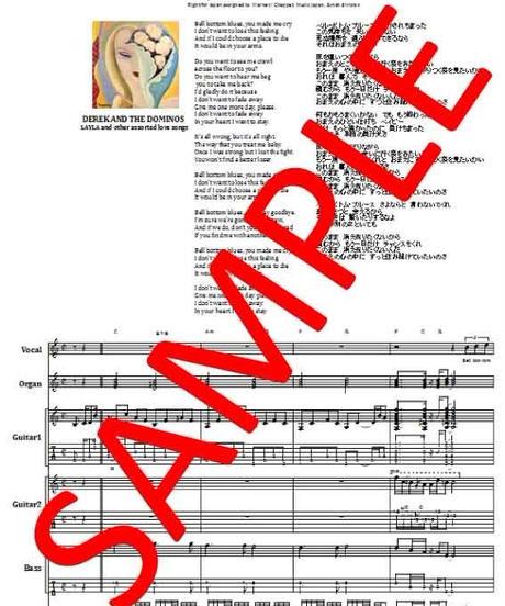 デレク&ザ・ドミノス / エリック・クラプトン(ERIC CLAPTON) / ベル・ボトム・ブルース(BELL BOTTOM BLUES) バンド・スコア(TAB譜) 楽譜