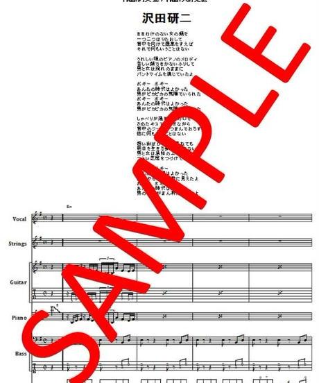 沢田研二  /  カサブランカ・ダンディ  バンド・スコア (TAB譜)  楽譜