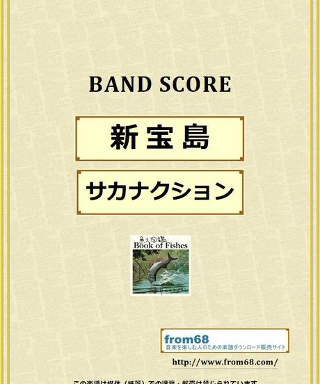 サカナクション / 新宝島 バンド・スコア (TAB譜) 楽譜 from68