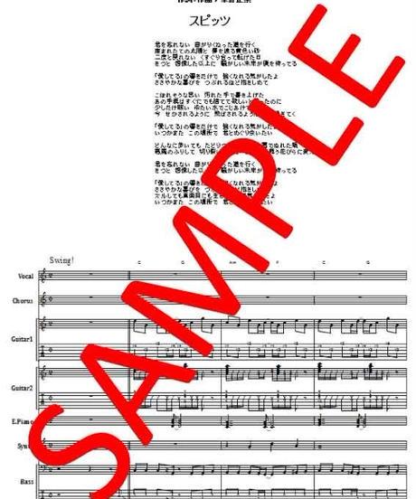 スピッツ (SPITZ) / チェリー バンド・スコア(TAB譜) 楽譜