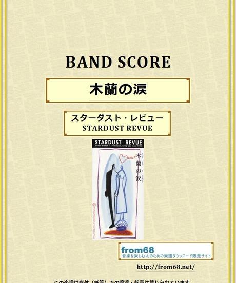 スターダスト・レビュー(STARDUST REVUE)/ 木蘭の涙  バンド・スコア(TAB譜) 楽譜