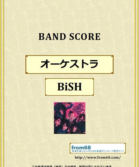 BiSH / オーケストラ バンド・スコア(TAB譜) 楽譜 from68