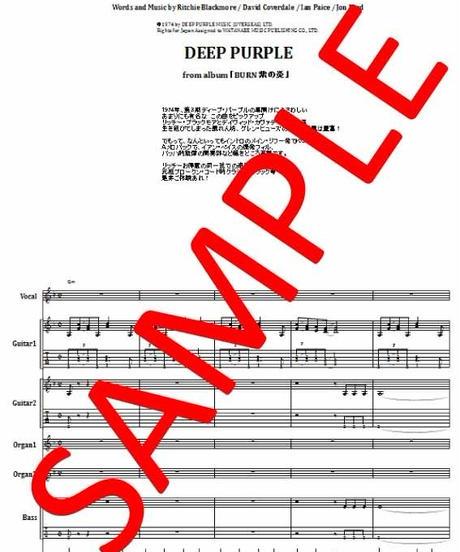 ディープ・パープル(DEEP PURPLE)  / 紫の炎(BURN) バンド・スコア(TAB譜) 楽譜