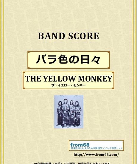 ザ・イエロー・モンキー(THE YELLOW MONKEY) / バラ色の日々 バンド・スコア(TAB譜) 楽譜 from68