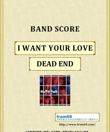 DEAD END (デッドエンド) / I WANT YOUR LOVE バンド・スコア(TAB譜)  楽譜