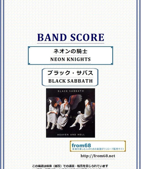 ブラック・サバス(BLACK SABBATH) / ネオンの騎士(NEON KNIGHTS) ギター&ベース スコア(TAB譜)  楽譜