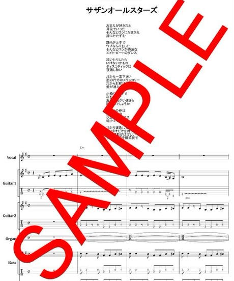 サザンオールスターズ / そんなヒロシに騙されて バンド・スコア(TAB譜)  楽譜