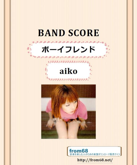 aiko   (アイコ)  / ボーイフレンド   バンド・スコア(TAB譜)  楽譜