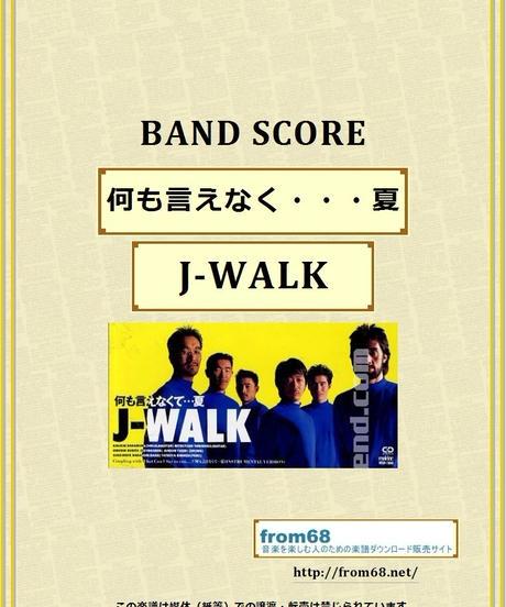 J-WALK  /  何も言えなく・・・夏  バンド・スコア (TAB譜) 楽譜