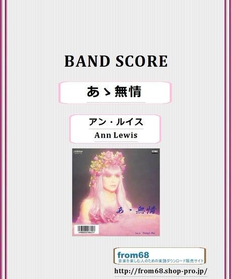 アン・ルイス(Ann Lewis) / あゝ無情  バンド・スコア(TAB譜) 楽譜 from68