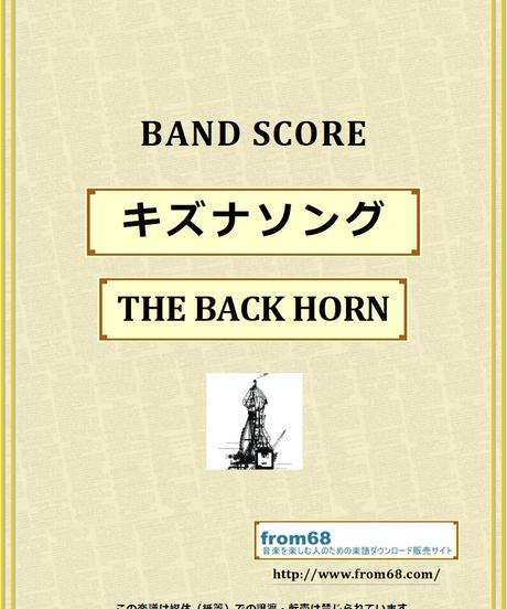 THE BACK HORN / キズナソング バンド・スコア(TAB譜) 楽譜 from68
