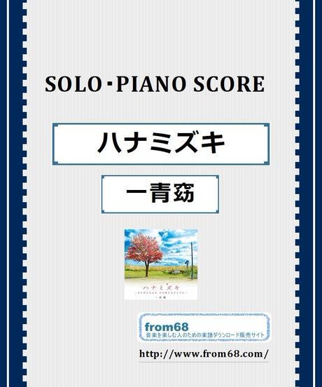 ハナミズキ / 一青窈 ピアノ・ソロ スコア(Piano Solo) 楽譜 from68