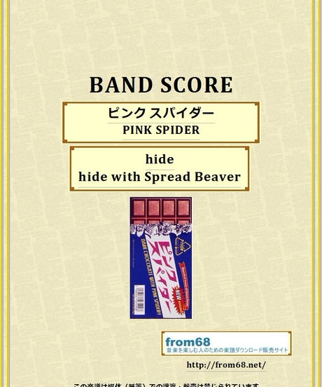 hide (hide with Spread Beaver) / ピンク スパイダー(PINK SPIDER)  バンド・スコア (TAB譜) 楽譜