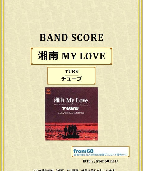 TUBE (チューブ)  / 湘南 MY LOVE  バンド・スコア(TAB譜) 楽譜