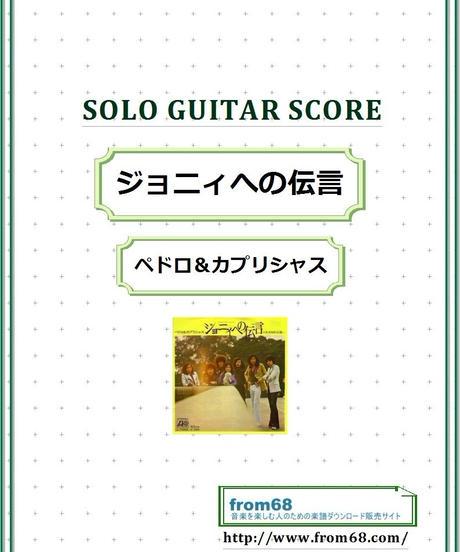 ジョニィへの伝言 / ペドロ&カプリシャス ソロ・ギター  スコア (TAB譜)  楽譜
