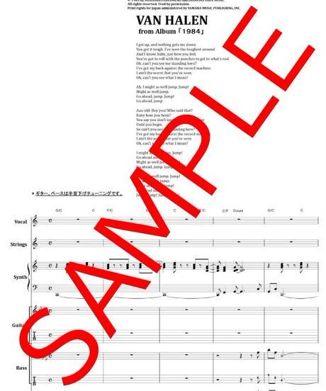 ヴァン・ヘイレン(VAN HALEN) / ジャンプ(JUMP) バンド・スコア(TAB譜) 楽譜 from68