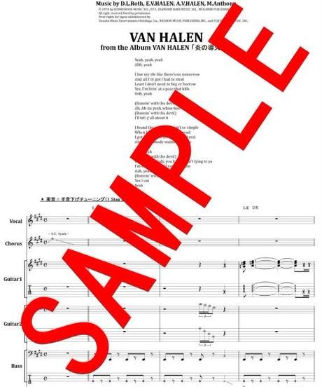 ヴァン・ヘイレン(VAN HALEN) / 悪魔のハイウェイ (Runnin' with the Devil) バンド・スコア(TAB譜) 楽譜 from68