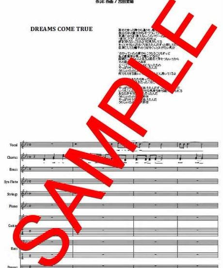 ドリームズ・カム・トゥルー(DREAMS COME TRUE)   / うれしい!たのしい!大好き! バンド・スコア(TAB譜) 楽譜