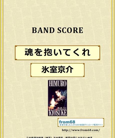 氷室京介 / 魂を抱いてくれ バンド・スコア (TAB譜) 楽譜 from68