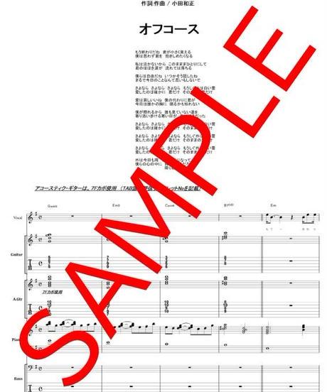 オフコース (OFF COURSE) /   さよなら バンド・スコア(TAB譜)  楽譜