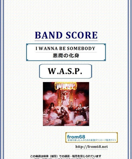 W.A.S.P. (ワスプ)  / I WANNA BE SOMEBODY (悪魔の化身) バンド・スコア(TAB譜) 楽譜