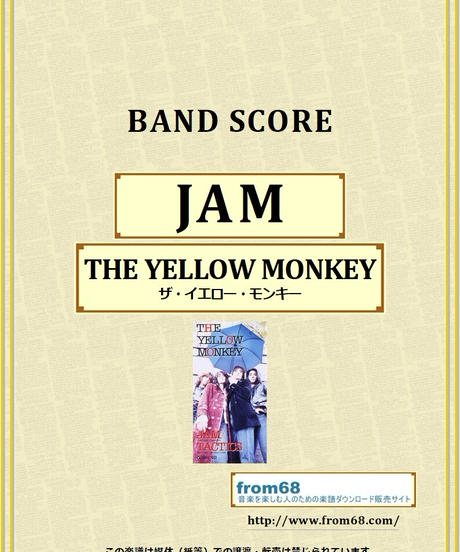 ザ・イエロー・モンキー(THE YELLOW MONKEY) / JAM バンド・スコア(TAB譜) 楽譜 from68