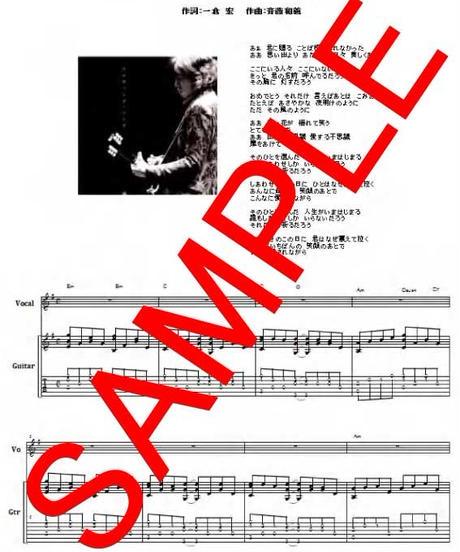 斉藤和義  / ウエディング・ソング  ギター弾き語り・スコア(TAB譜) 楽譜