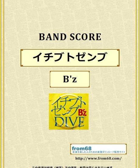 B'z  (ビーズ)  /  イチブトゼンブ バンド・スコア(TAB譜)  楽譜