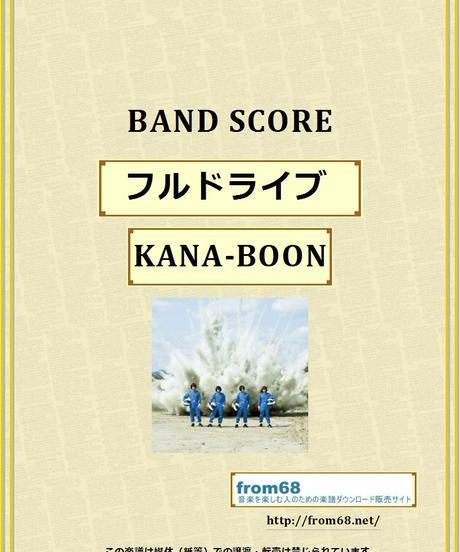 KANA-BOON / フルドライブ  バンド・スコア (TAB譜) 楽譜
