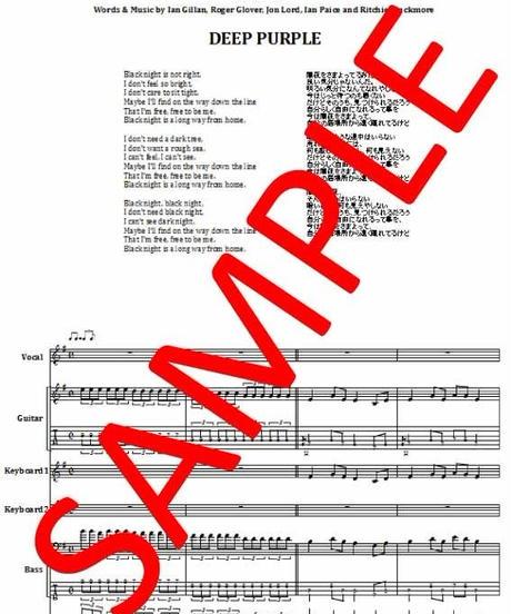 ディープ・パープル(DEEP PURPLE)  / ブラック・ナイト(BLACK NIGHT) バンド・スコア(TAB譜) 楽譜