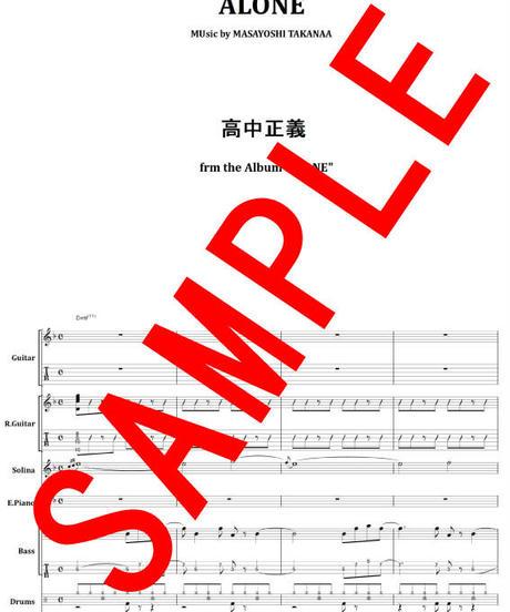 高中正義 / ALONE バンド・スコア(TAB譜) 楽譜
