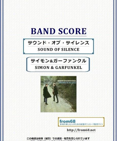 サイモン&ガーファンクル (SIMON & GARFUNKEL)  / サウンド・オブ・サイレンス (SOUND OF SILENCE) バンド・スコア (TAB譜)  楽譜