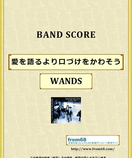 WANDS / 愛を語るより口づけをかわそう バンド・スコア(TAB譜) 楽譜 from68