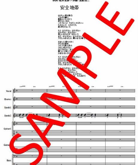 安全地帯  / プルシアンブルーの肖像 バンド・スコア(TAB譜) 楽譜 from68
