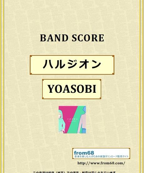 YOASOBI / ハルジオン  バンド・スコア(TAB譜) 楽譜 from68