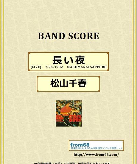 松山千春 / 長い夜 (LIVE)  バンド・スコア(TAB譜) 楽譜 from68