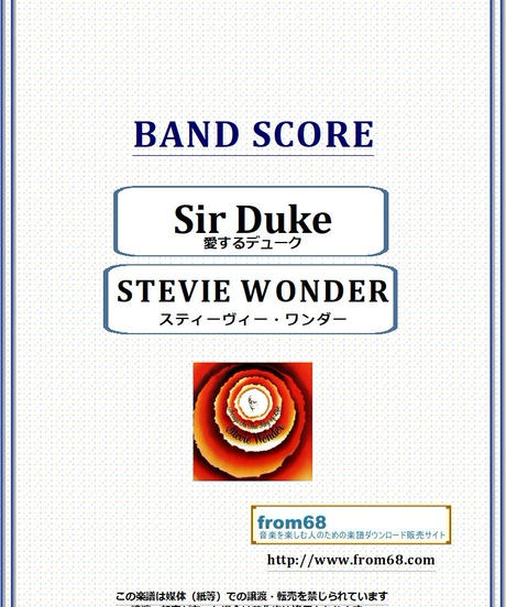 スティーヴィー・ワンダー(STEVIE WONDER) / 愛するデューク(Sir Duke) バンド・スコア (TAB譜) 楽譜 from68