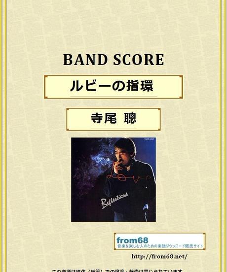寺尾 聰  / ルビーの指環  バンド・スコア(TAB譜)  楽譜
