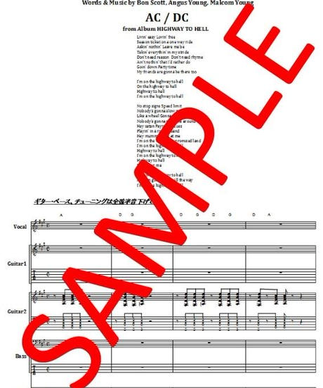 AC / DC  / HIGHWAY TO HELL(地獄のハイウェイ)  バンド・スコア(TAB譜) 楽譜