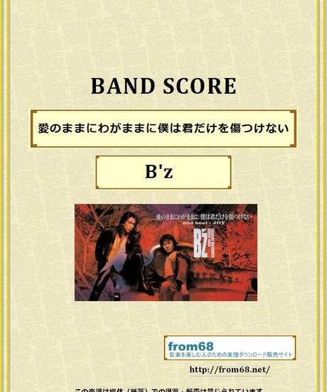 B'z (ビーズ)/ 愛のままにわがままに僕は君だけを傷つけない バンド・スコア(TAB譜) 楽譜