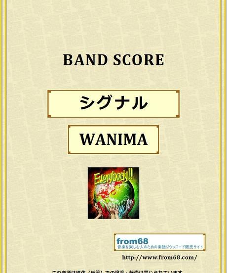 WANIMA (ワニマ) / シグナル バンド・スコア(TAB譜) 楽譜 from68