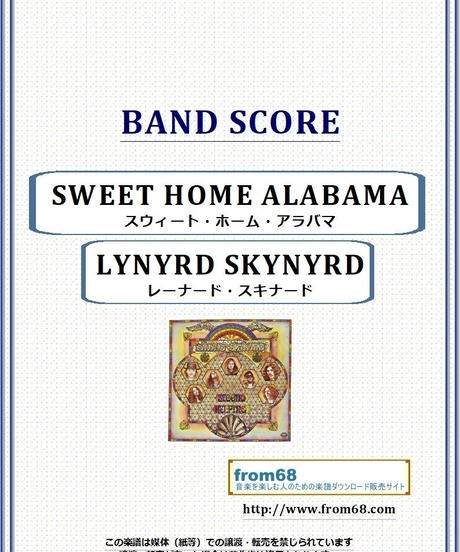 レーナード・スキナード(LYNYRD SKYNYRD) / スウィート・ホーム・アラバマ (SWEET HOME ALABAMA) バンド・スコア(TAB譜) 楽譜