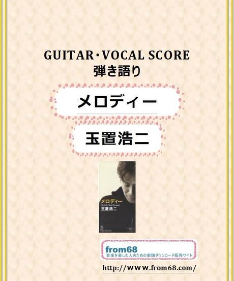 玉置浩二 / メロディー ギター弾き語り 楽譜・スコア