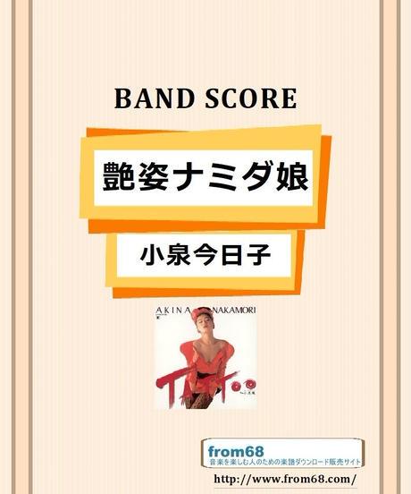 艶姿ナミダ娘 / 小泉今日子 バンド・スコア (TAB譜) 楽譜